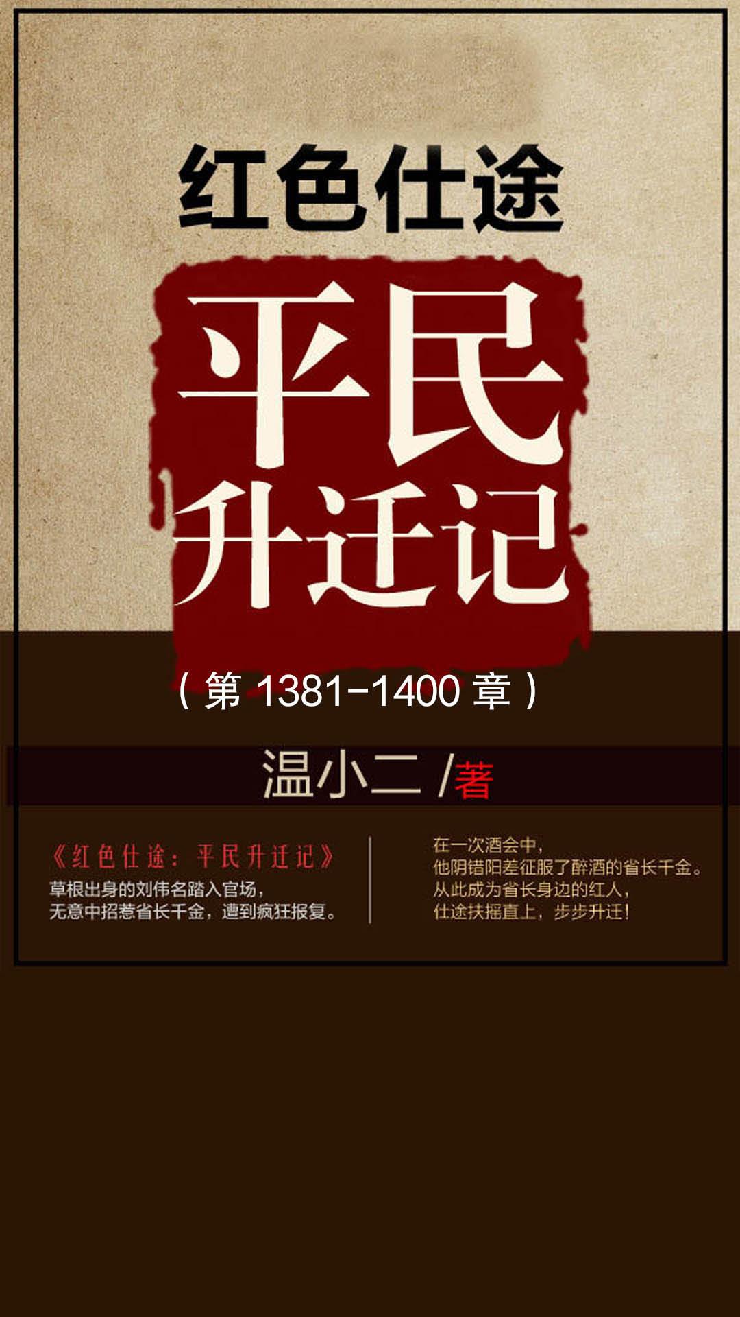 当当阅读器 - 红色仕途:平民升迁记(第1381-1400章)